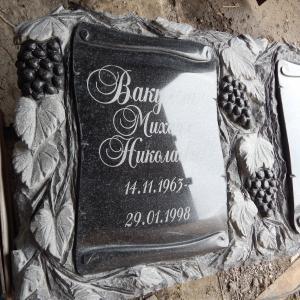 Резьба по граниту - Камень памяти - Наша работа