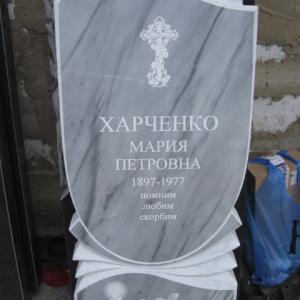 Гравировка на мраморной плите - Камень памяти - Наша работа