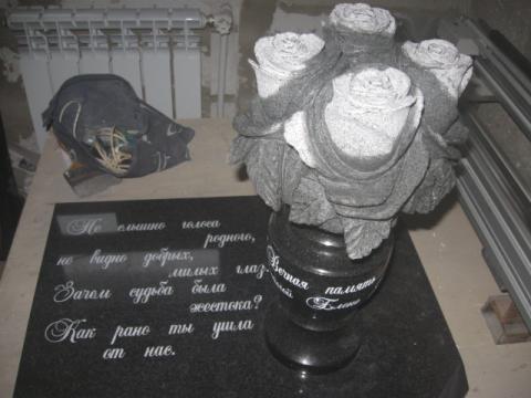 Каменные цветы - Камень памяти - Наша работа