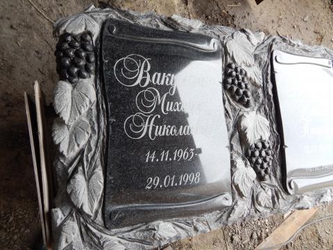 Плита с гравировкой - Камень памяти - Наша работа